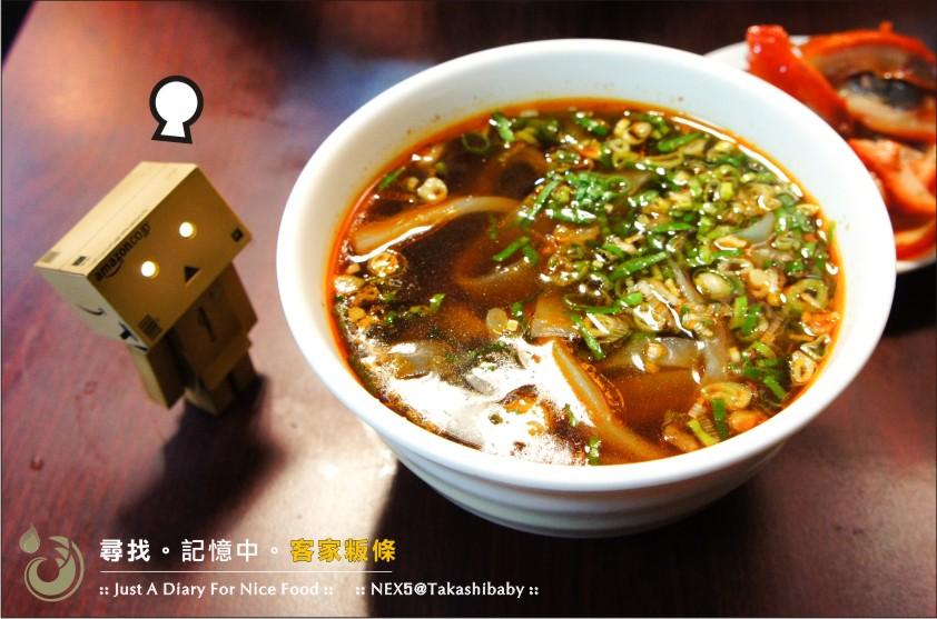 台北-劉師傅客家粄條-9.jpg