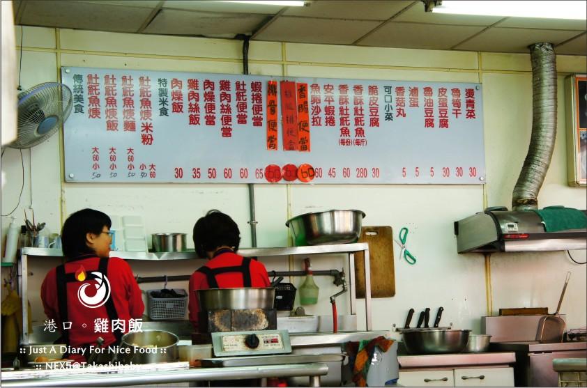 台中。港口雞肉飯-21.jpg
