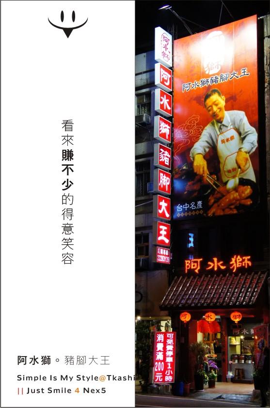 台中-阿水獅豬腳大王-3.jpg