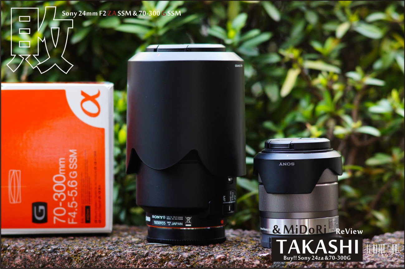 Sony 24za-70300G開箱-4.jpg