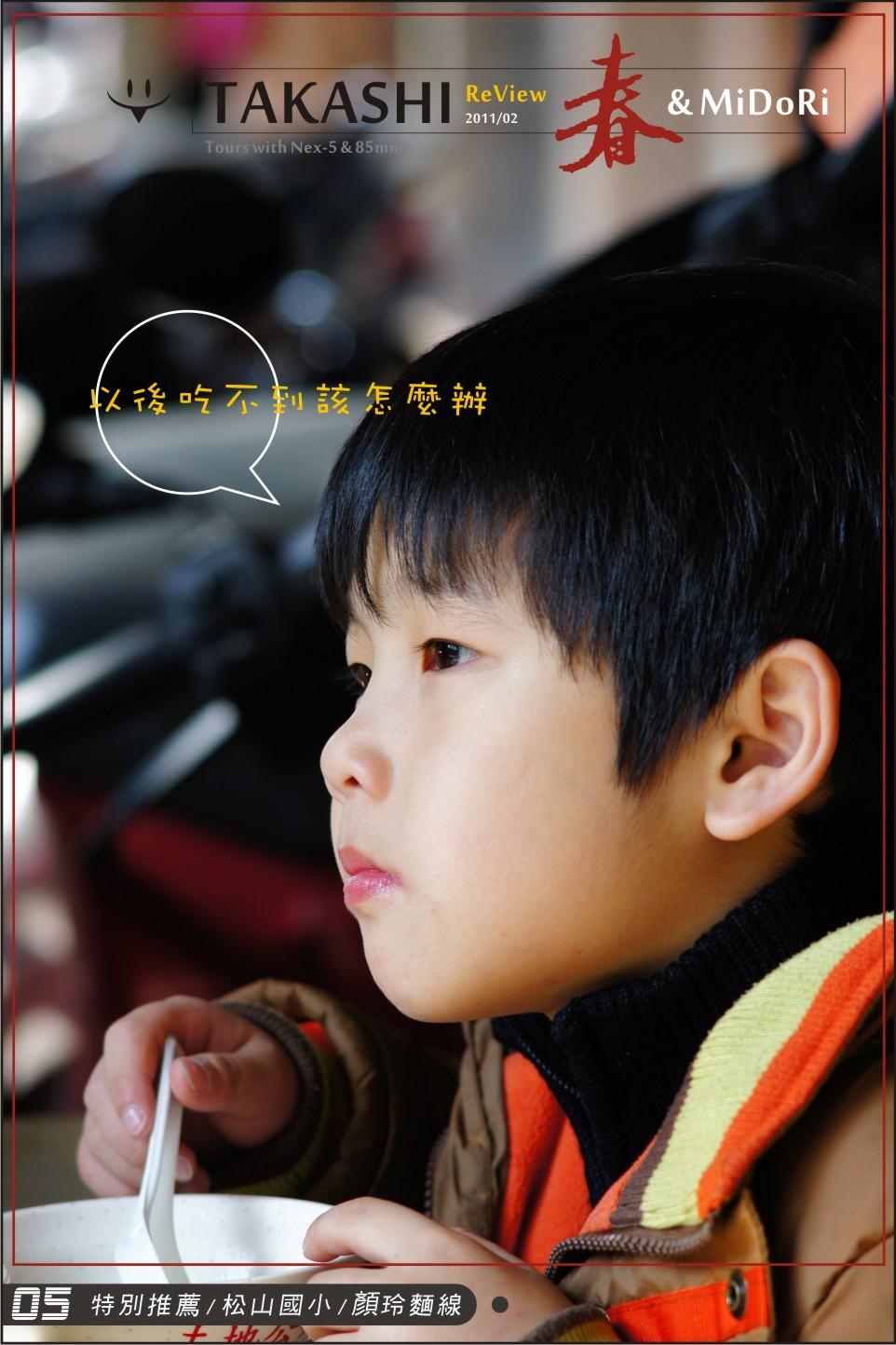 松山顏玲麵線-5.jpg