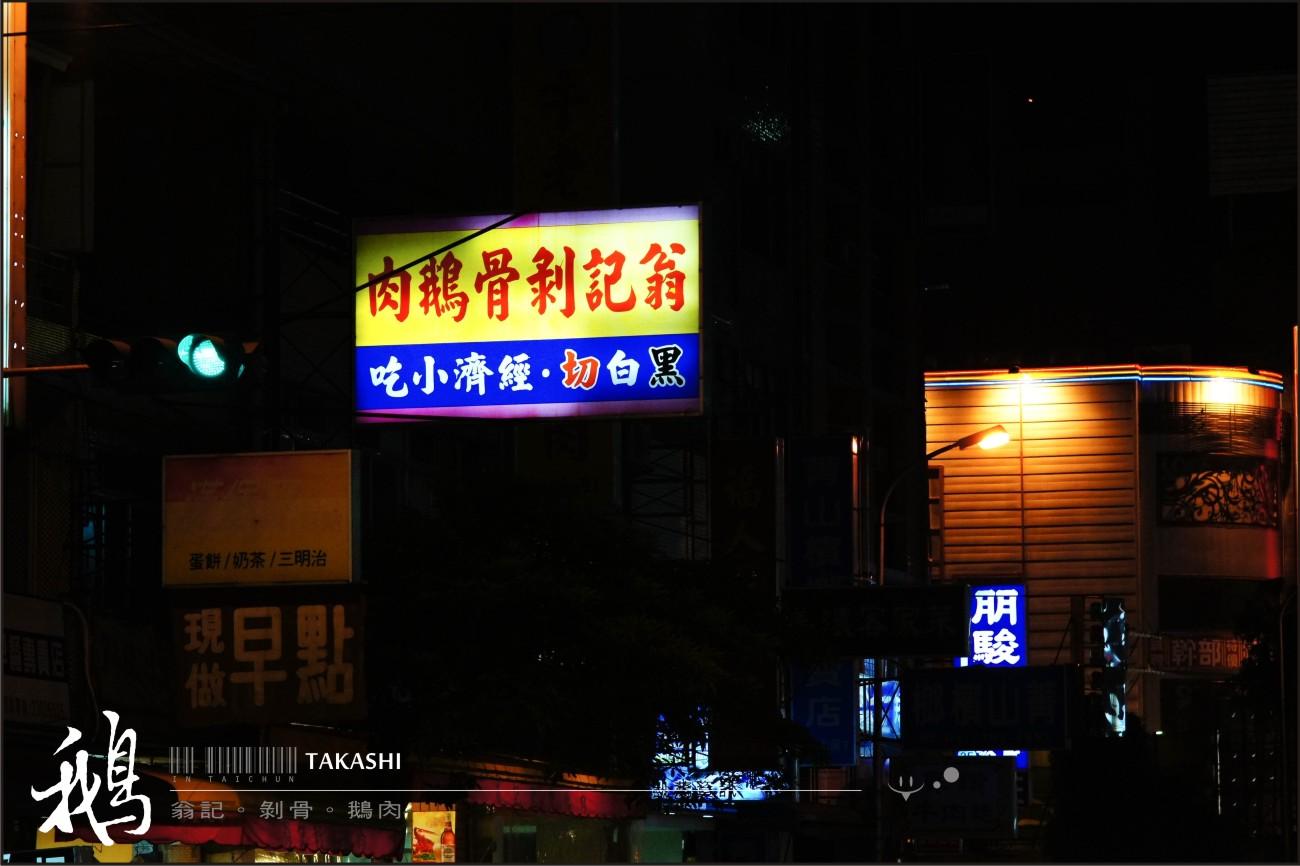 台中-翁記剝皮鵝肉-1.jpg