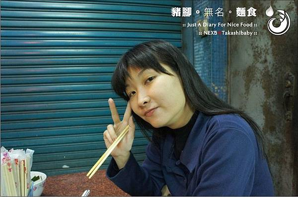 台中-大智路-無名好吃豬腳麵食-7.jpg