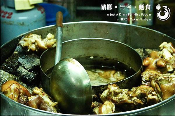 台中-大智路-無名好吃豬腳麵食-4.jpg