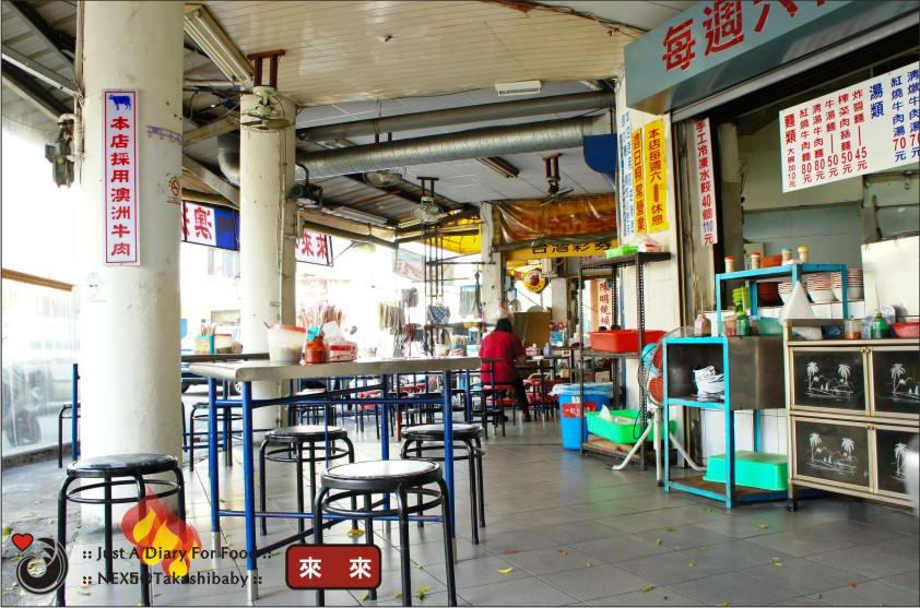 台中-忠孝路-牛肉麵PK-7.jpg