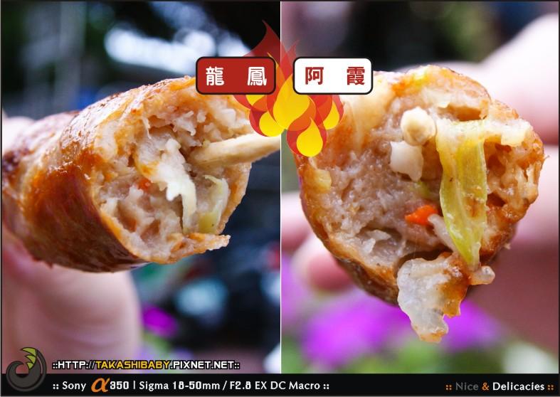 瑞芳龍鳳腿PK-14.jpg