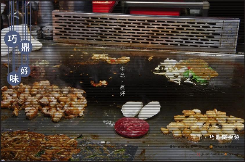 台中-復訪夜市巧鼎鐵板燒-2.jpg