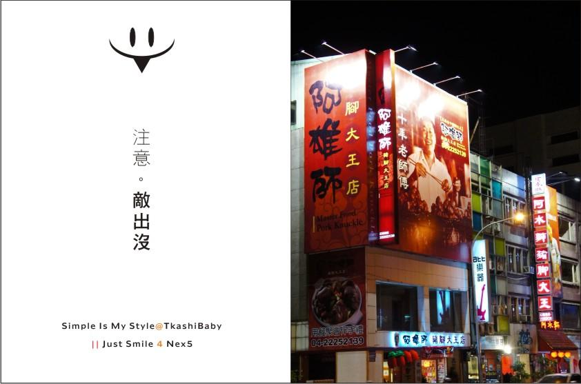 台中-阿水獅豬腳大王-17.jpg