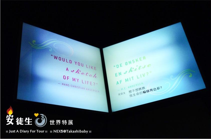 台中國美館-安徒生世界特展-89.jpg