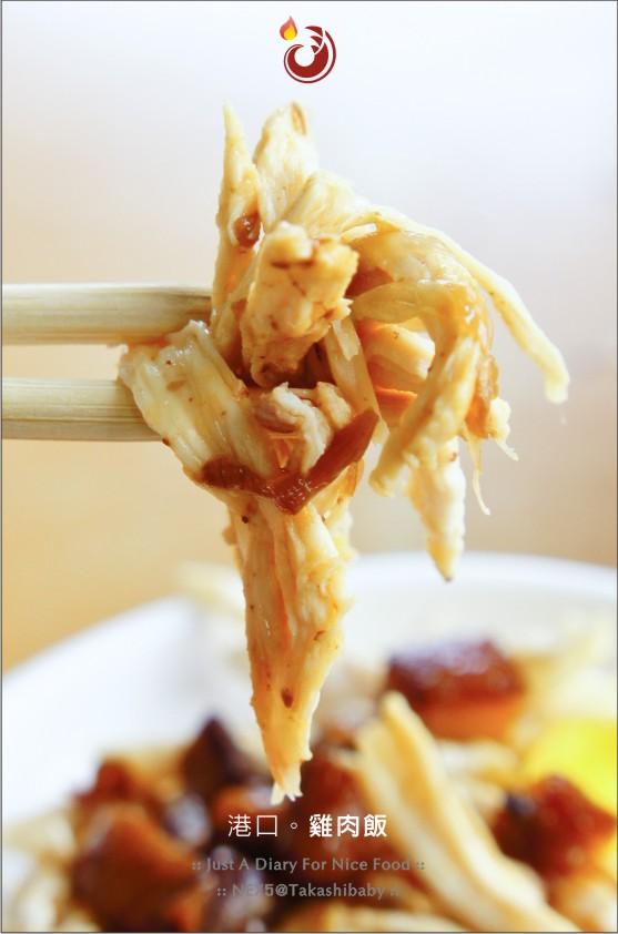 台中。港口雞肉飯-2.jpg