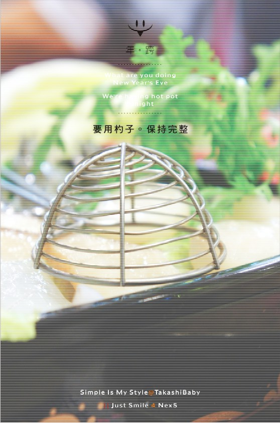 跨年夜吃火鍋-18-1.jpg