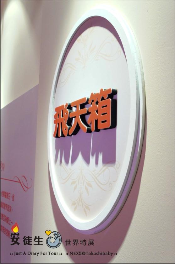 台中國美館-安徒生世界特展-121-1.jpg