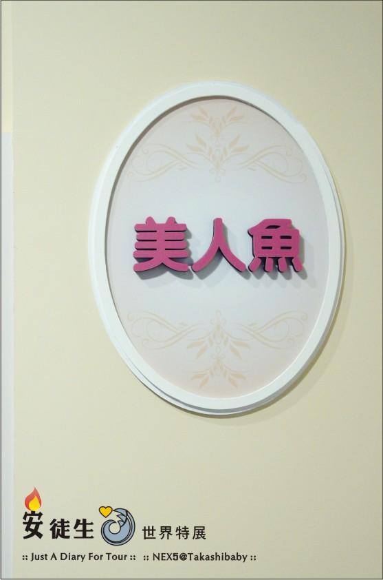 台中國美館-安徒生世界特展-170.jpg
