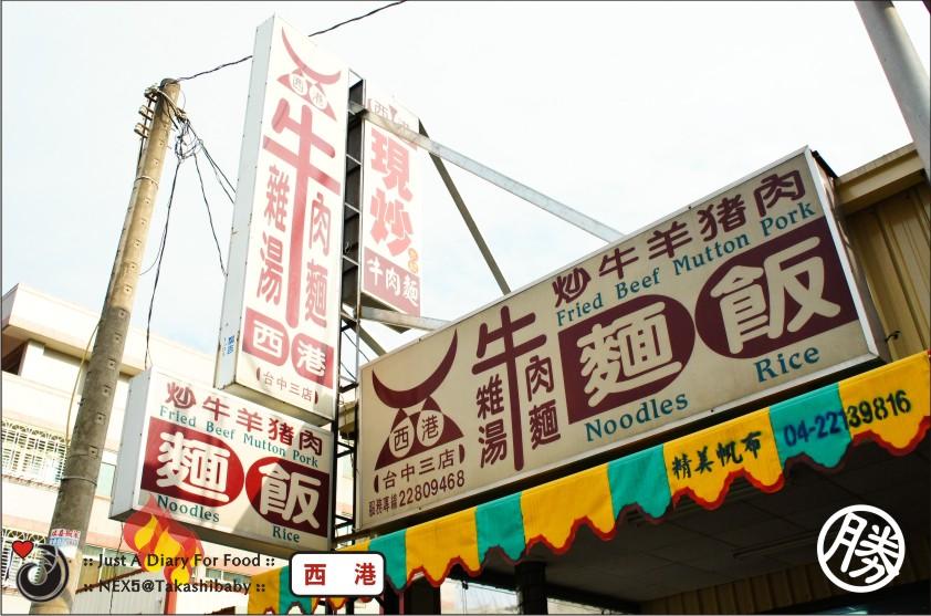 台中-忠孝路-牛肉麵PK-3.jpg