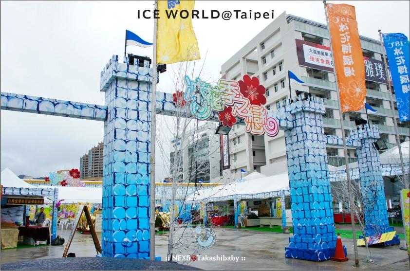 台北冰雕-1-0-1.jpg