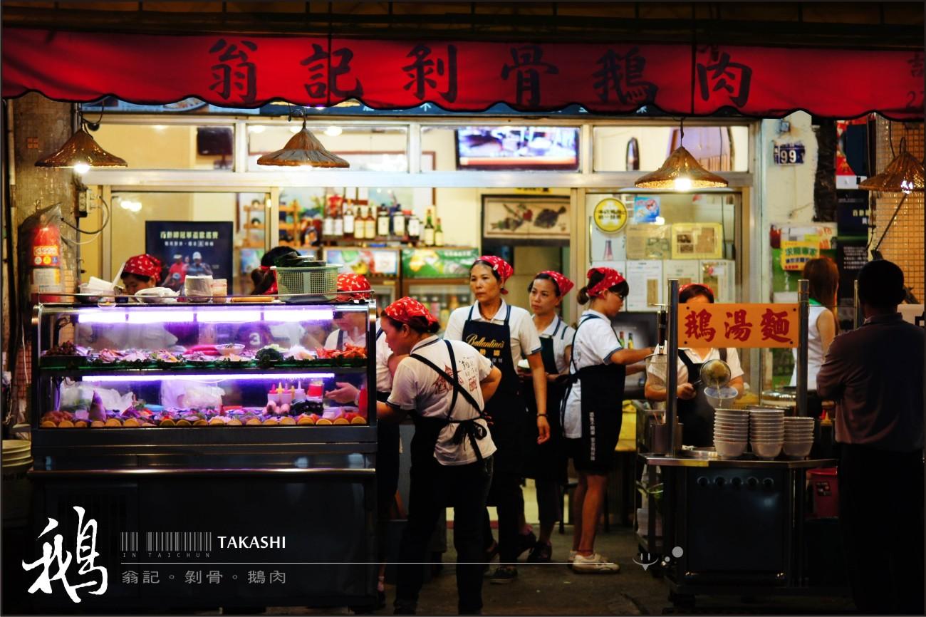 台中-翁記剝皮鵝肉-2.jpg