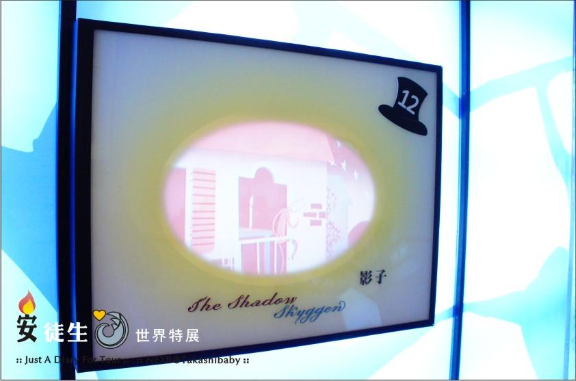 台中國美館-安徒生世界特展-147.jpg