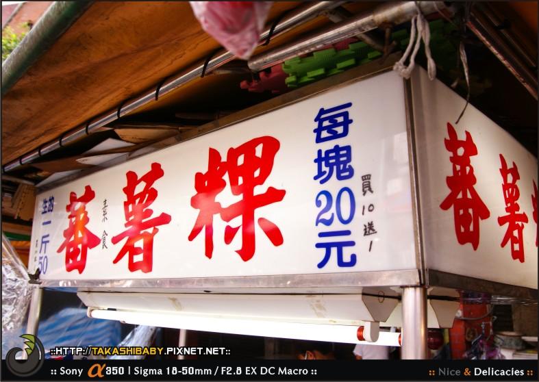 瑞芳蕃薯粿-5.jpg