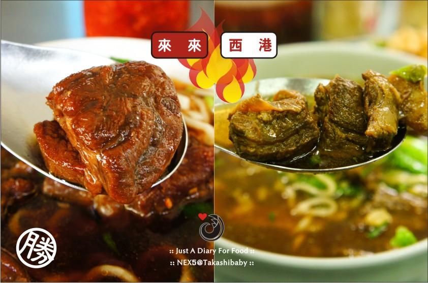 台中-忠孝路-牛肉麵PK-12.jpg