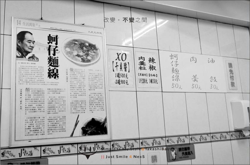 台北-饒河夜市老麵線-8.jpg