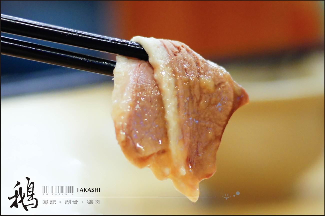 台中-翁記剝皮鵝肉-14.jpg