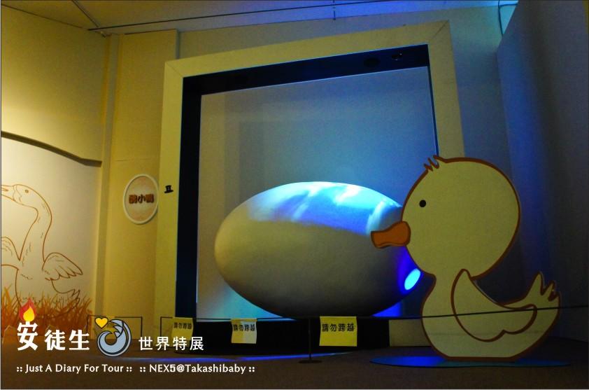 台中國美館-安徒生世界特展-95.jpg
