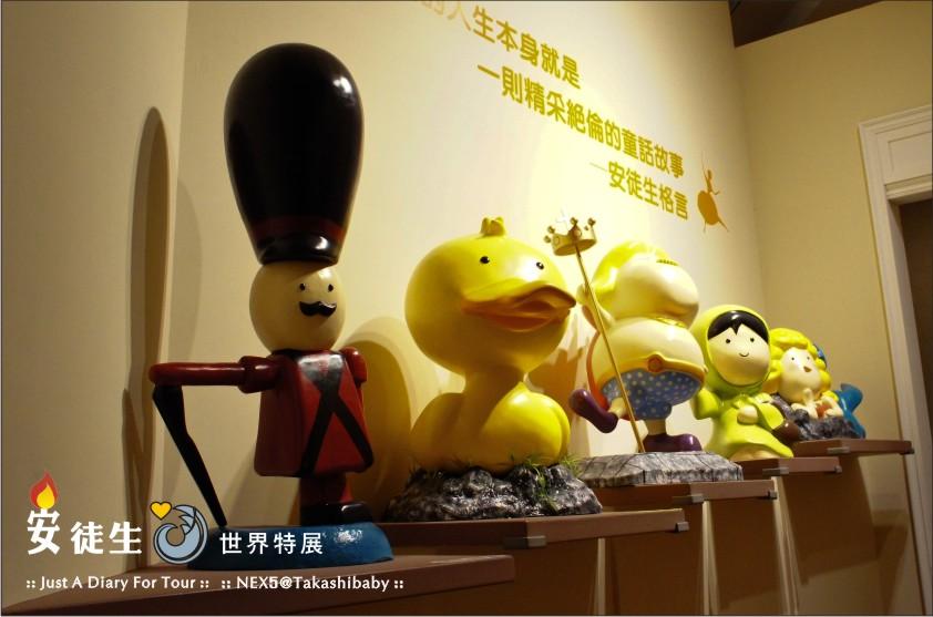 台中國美館-安徒生世界特展-73.jpg