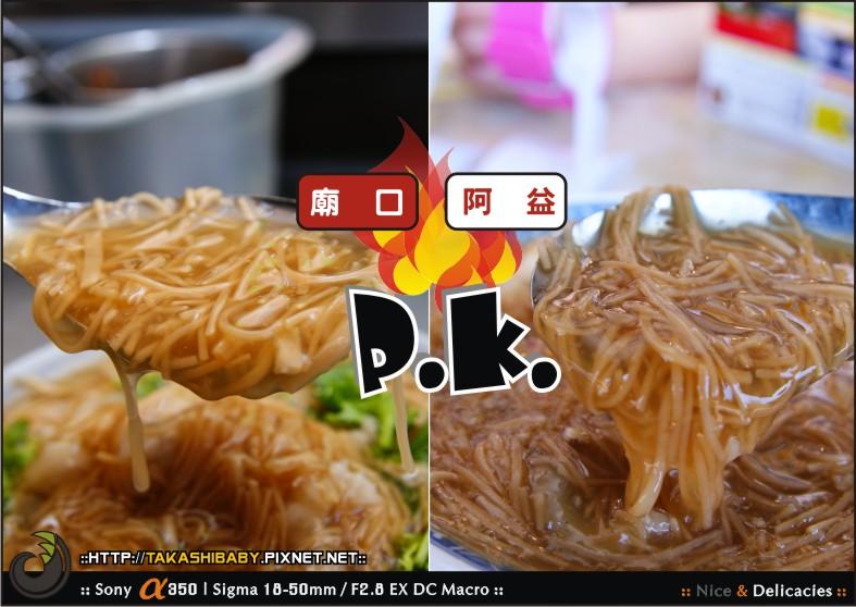 基隆廟口麵線大PK-1.jpg