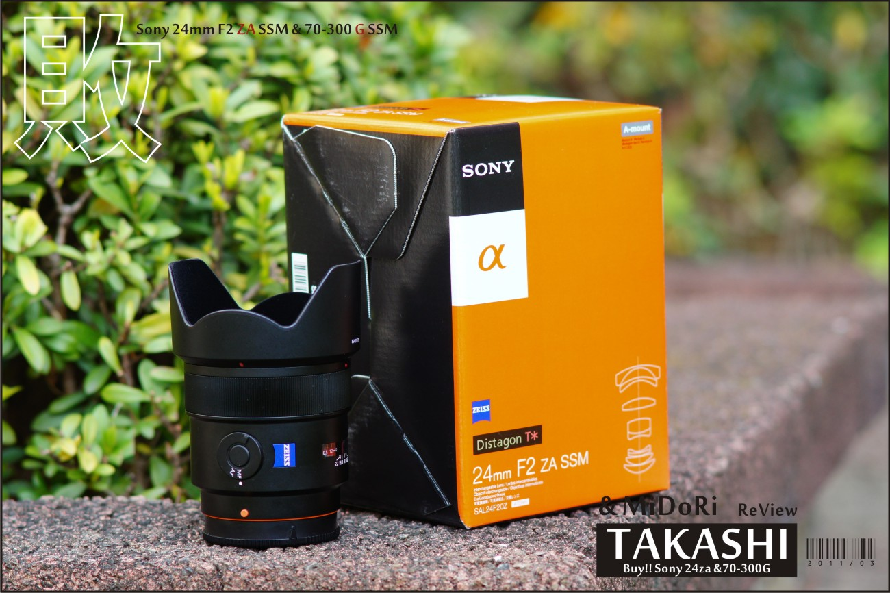 Sony 24za-70300G開箱-12.jpg