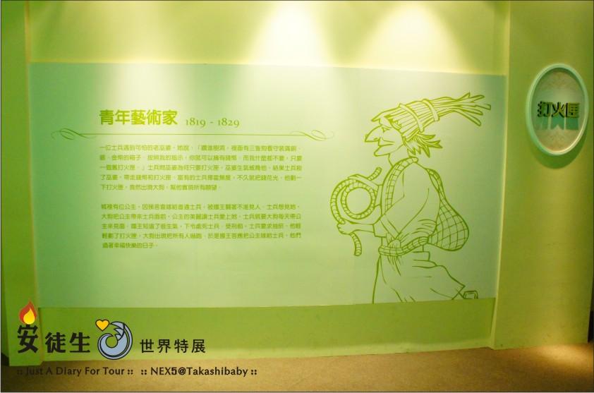 台中國美館-安徒生世界特展-102.jpg