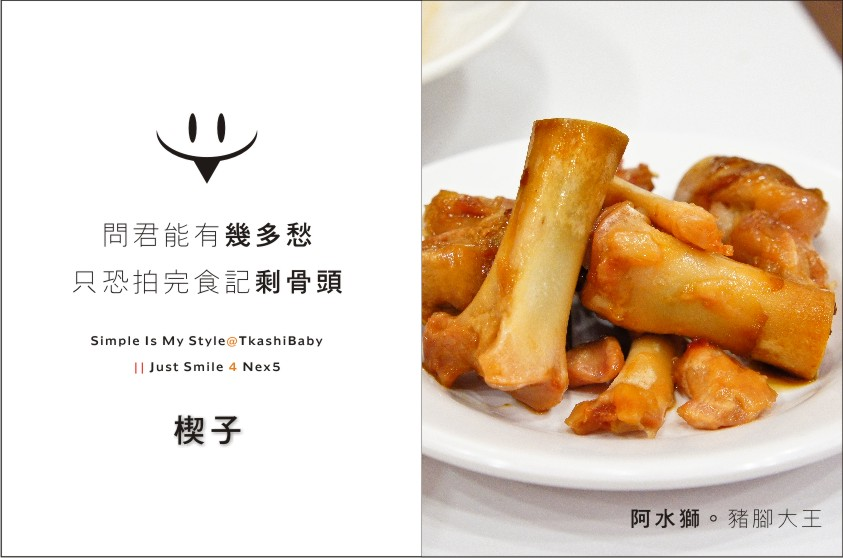 台中-阿水獅豬腳大王-1.jpg