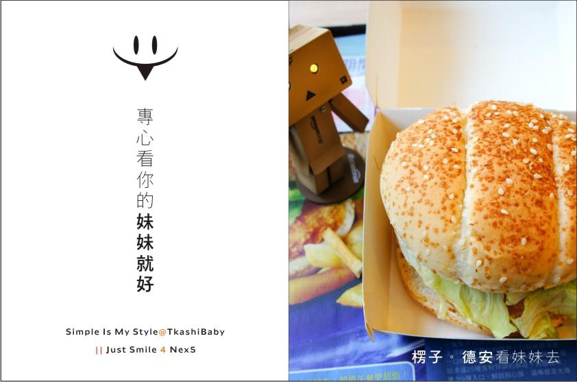 台中-跟阿楞吃麥當勞-8.jpg