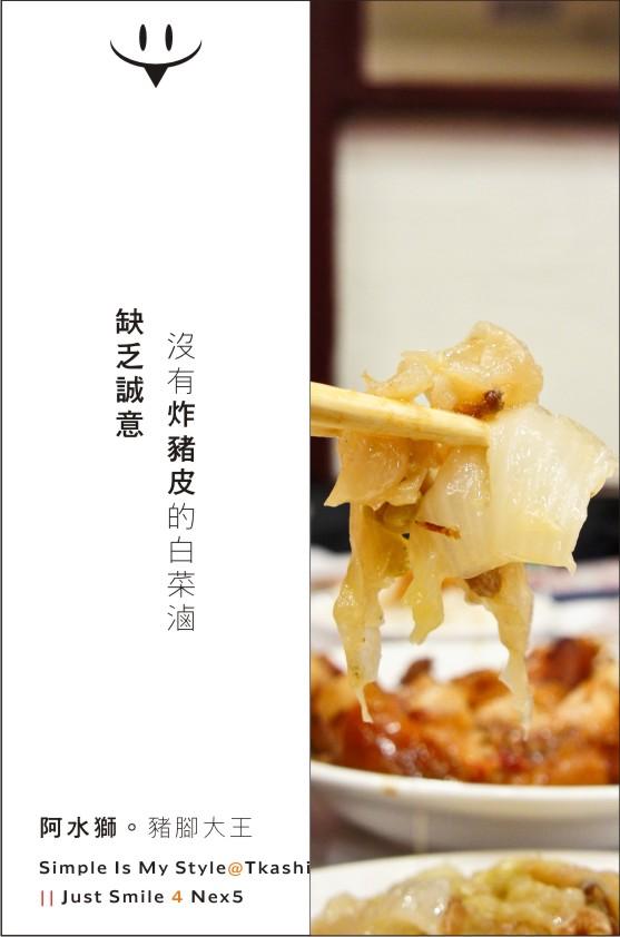 台中-阿水獅豬腳大王-13-2.jpg
