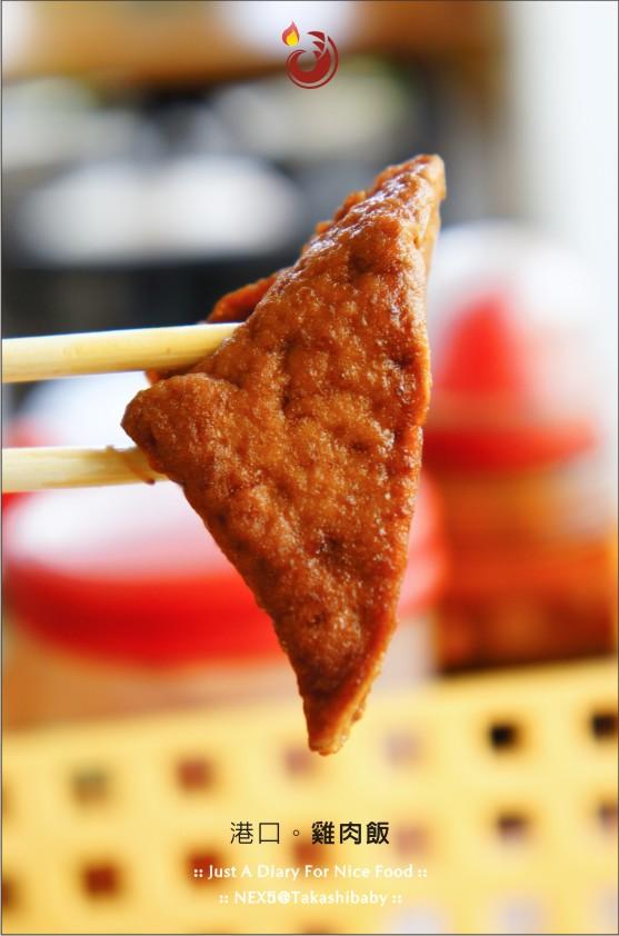 台中。港口雞肉飯-8.jpg