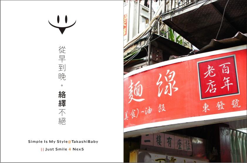 台北-饒河夜市老麵線-5.jpg