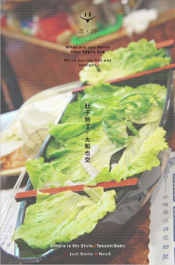 跨年夜吃火鍋-24.jpg