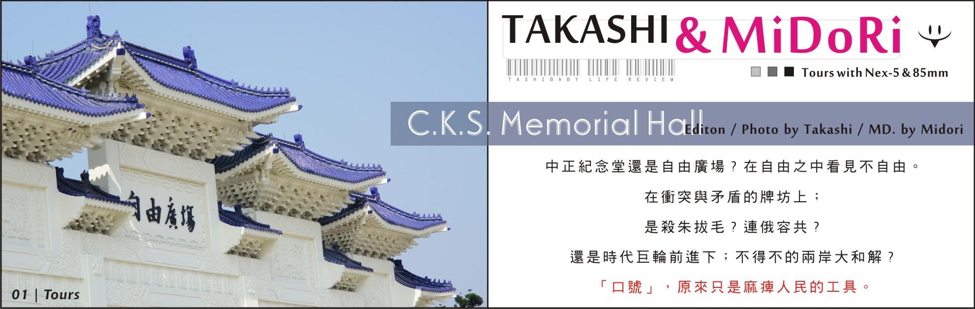 過年-中正紀念堂-1.jpg