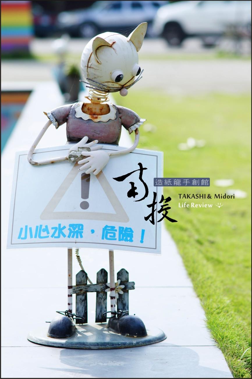 南投行-造紙龍手創館-Ⅰ-58.jpg