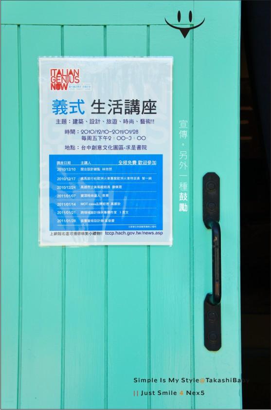 台中-舊酒廠-12.jpg