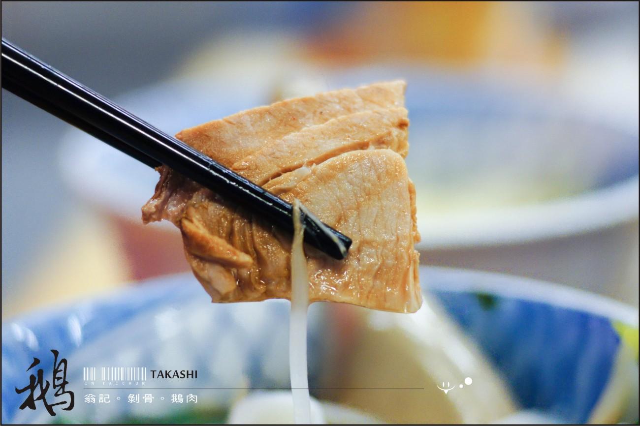台中-翁記剝皮鵝肉-26.jpg