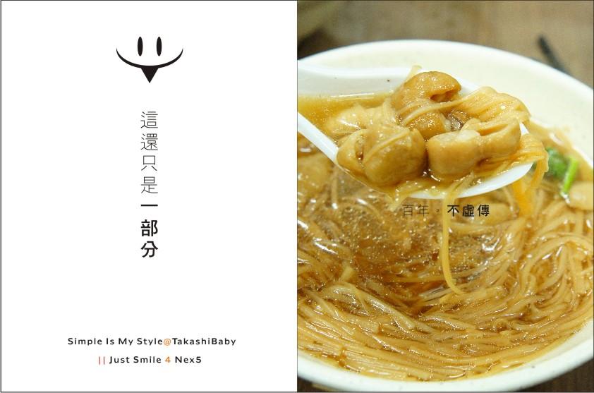 台北-饒河夜市老麵線-10-1.jpg
