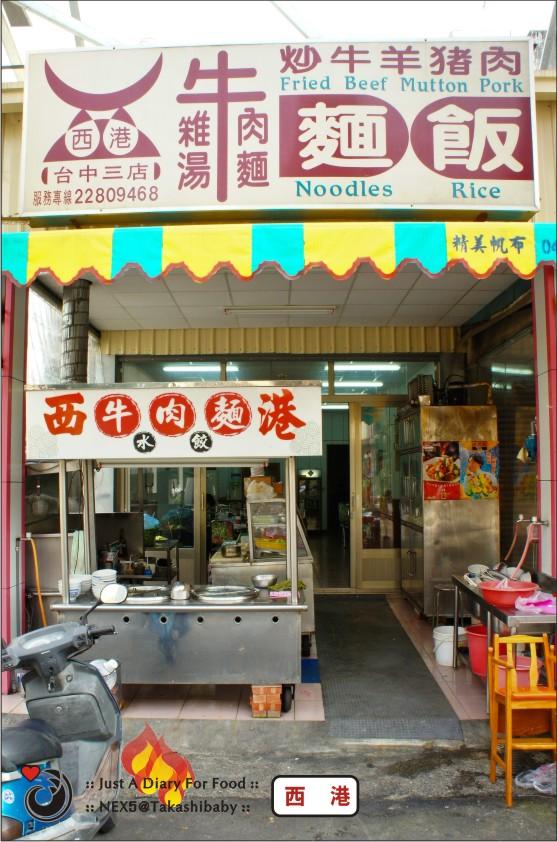 台中-忠孝路-牛肉麵PK-6.jpg
