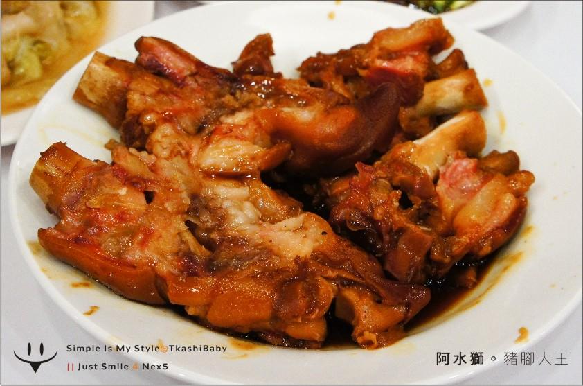 台中-阿水獅豬腳大王-12.jpg