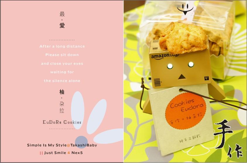 柚朵拉手作餅乾-13.jpg