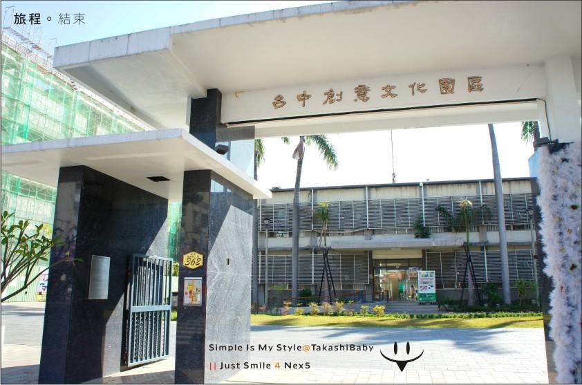 台中-舊酒廠-63.jpg