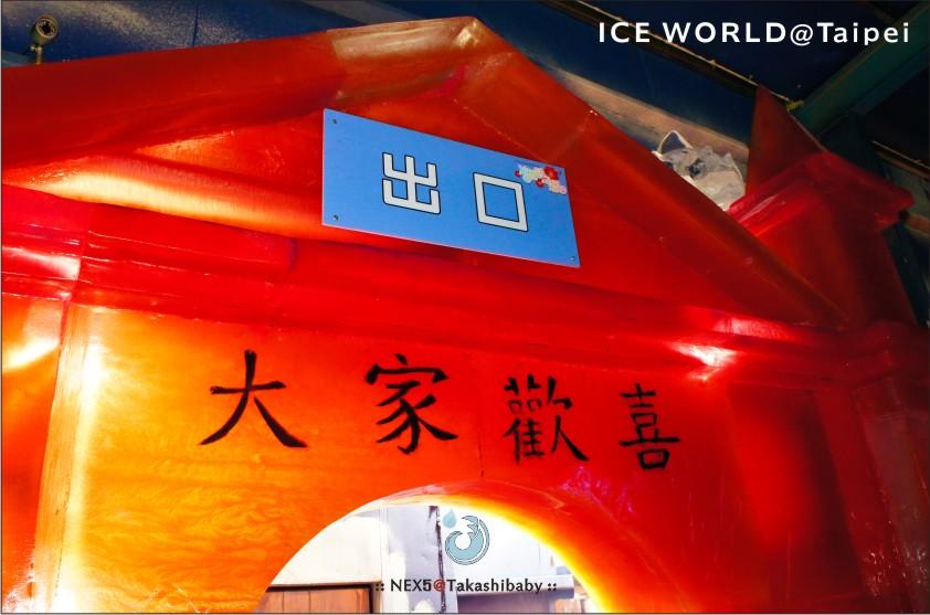 台北冰雕-71.jpg