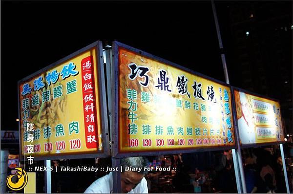 台中-旱溪東路夜市鐵板燒-7.jpg