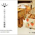 拉拉送的聖誕餅乾系列-15.jpg