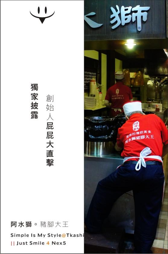 台中-阿水獅豬腳大王-7.jpg