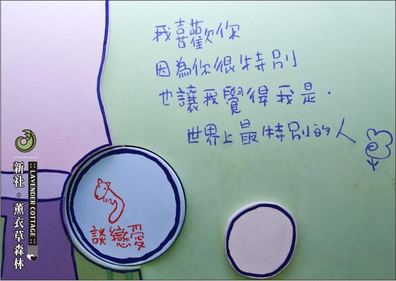 台中-薰衣草森林-38.jpg